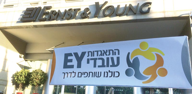 Ernst & Young Israel