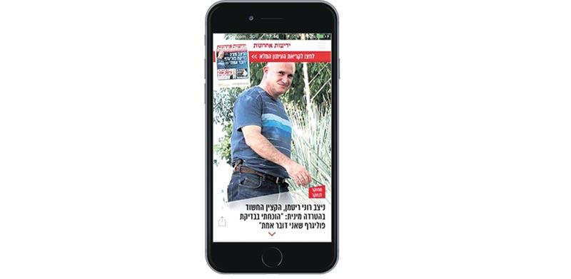 האפליקציה של ynet