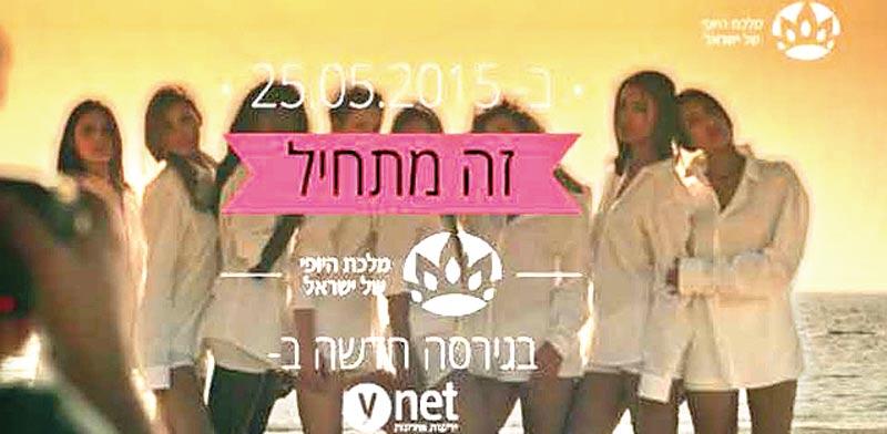 קמפיין תחרות מלכת היופי/ צילום מתוך הקמפיין