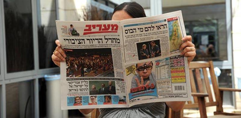 עיתון מעריב / צילום: איל יצהר