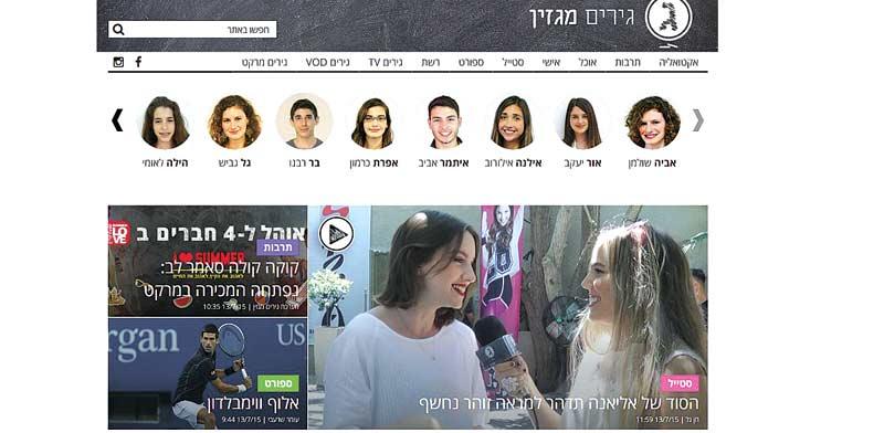 האתר גירים / צילום מסך