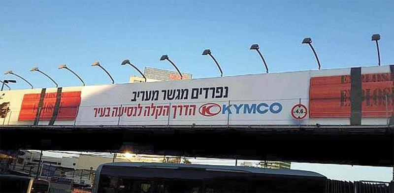 """שלט הפרסום על גשר מעריב/יח""""צ"""