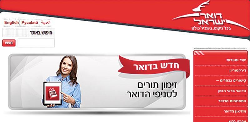 דואר ישראל / צילום: מתוך אתר החברה