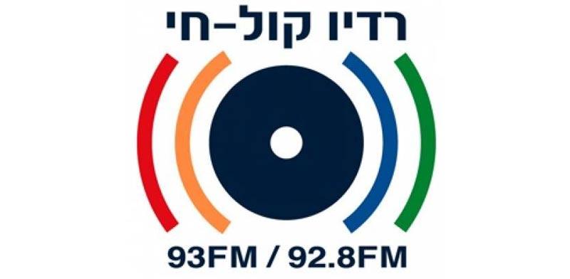 רדיו קול חי לוגו / צילום: יחצ