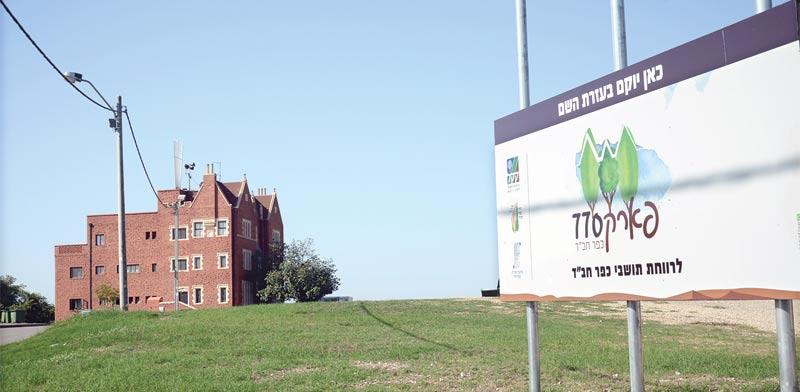 בית הרבי והאתר המיועד לפארק / צילום: איל יצהר
