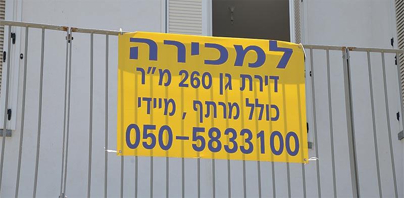 דירה למכירה / צילום: תמר מצפי