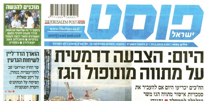 """""""ישראל פוסט"""" / צילום: יחצ"""
