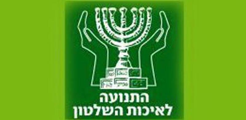 התנועה לאיכות השלטון לוגו / צילום: יחצ