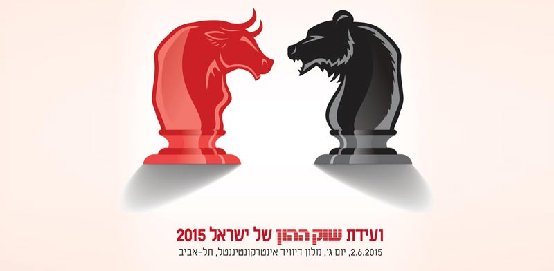 ועידת שוק ההון 2015 לוגו
