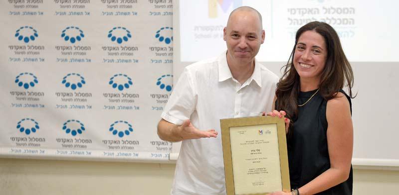 דיקאן ביהס לתקשורת במכללה למינהל יובל דרור מעניק את הפרס לטלי גורן /צילום: רונן אקרמן
