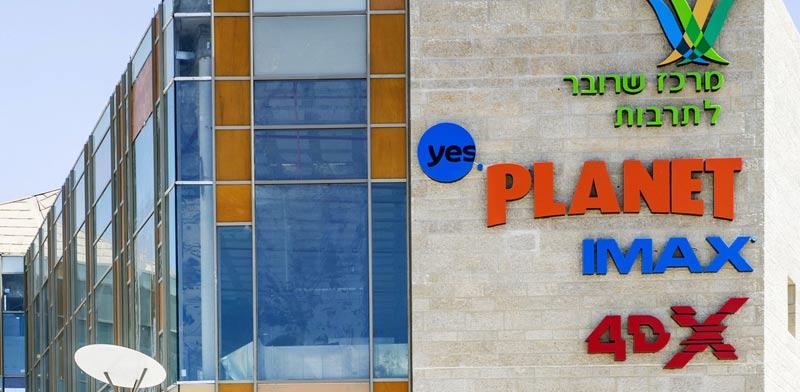 המתחם החדש ל יס פלנט בירושלים / צילום: ערן לם