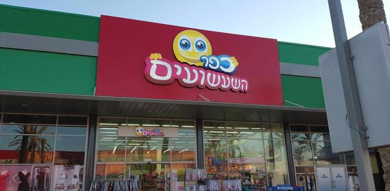 """חנות של רשת כפר השעשועים / צילום: יח""""צ"""