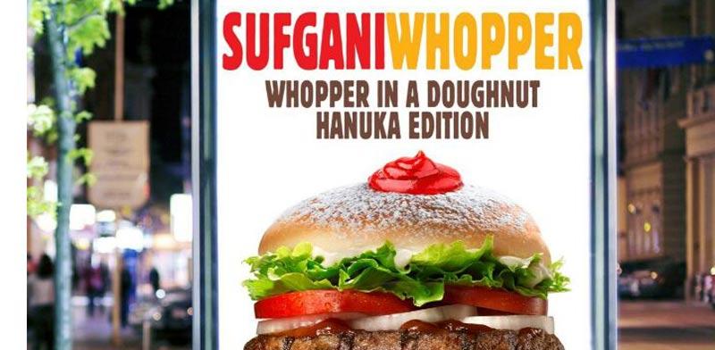 """המבורגר סופגניה ברגר קינג  / צילום: יח""""צ"""