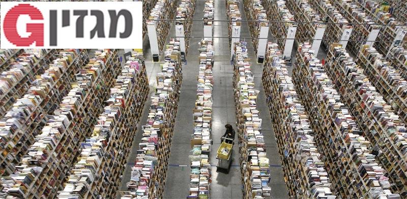 מחסני החבילות של אמזון, לפני שהם נשלחים אל הלקוחות / צילום: רויטרס