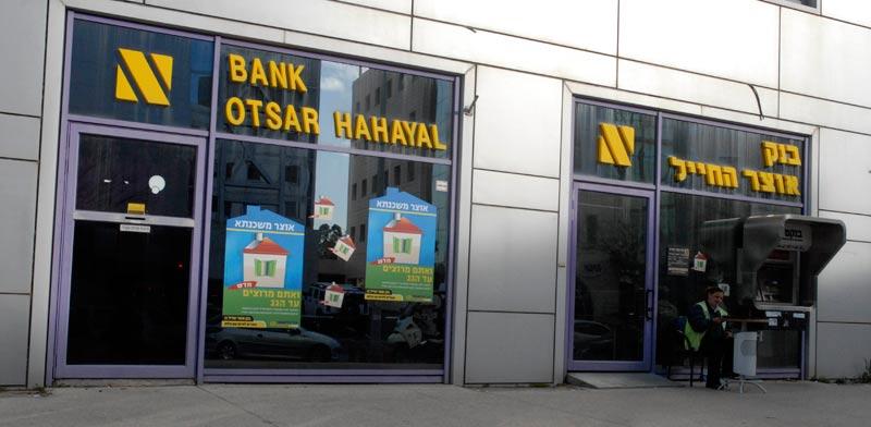 בנק אוצר החייל  / צילום: תמר מצפי