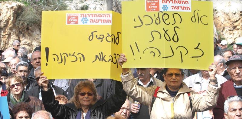 מחאה נגד הקפאת הקצבאות / צילום: אוריה תדמור