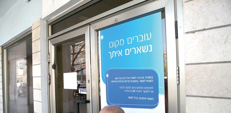 סניף בנק לאומי שנסגר / צילום: שלומי יוסף