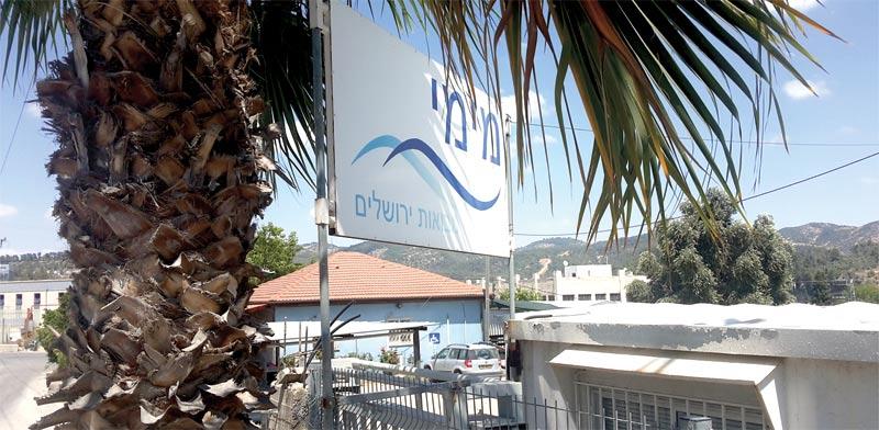 משרדי אגודת מימי מבואות ירושלים / צילום: משה ליכטמן