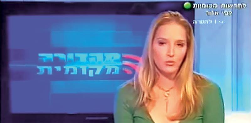 מהדורת חדשות מקומית / צילום מסך