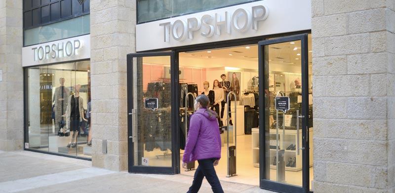 חנות טופשופ בירושלים / צילום: תמר מצפי