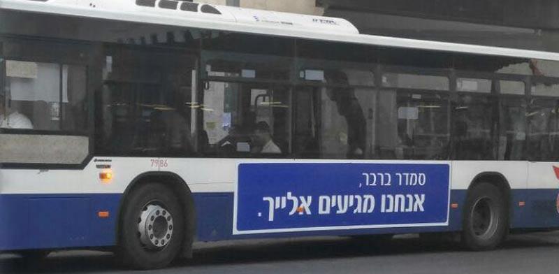 קמפיין שילוט של כנען על אוטובוס דן / צילום: ענת ביין-לובוביץ'