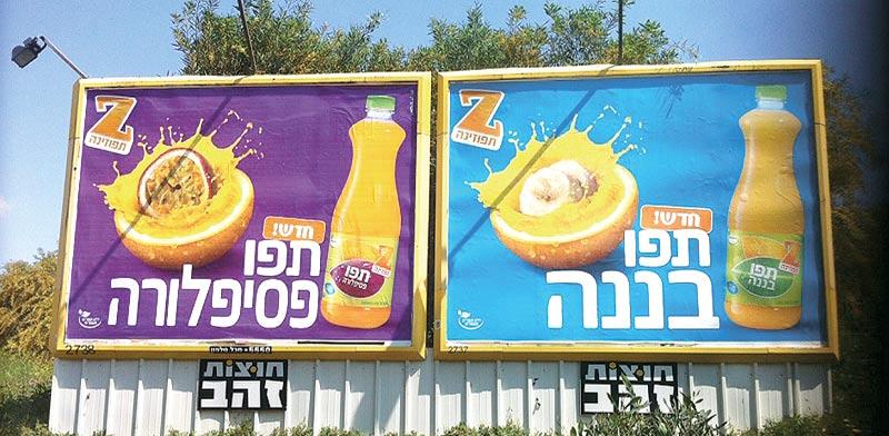 """שלט של חוצות זהב / צילום: יח""""צ"""
