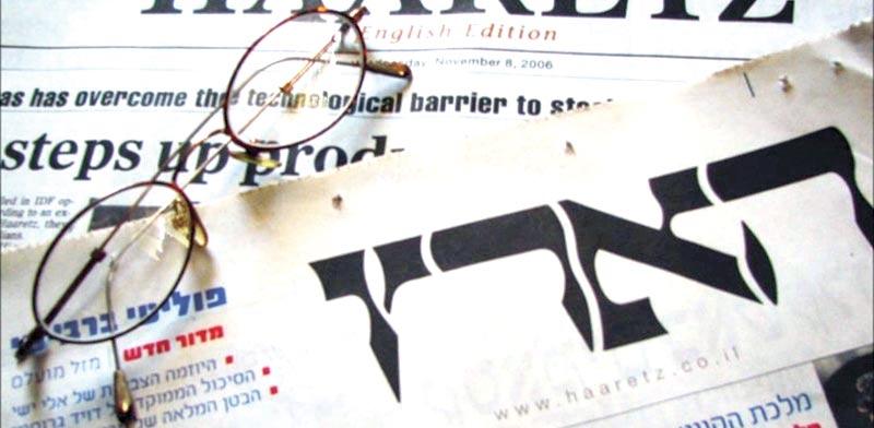 """""""הארץ"""" באנגלית ובעברית / צילום: מתוך ויקיפדיה"""
