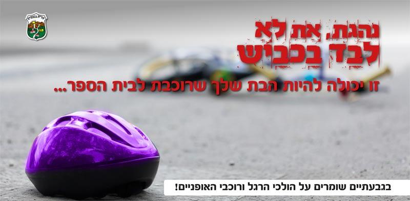 תאונה  רכיבה על אופניים גבעתיים / צילום : יחצ
