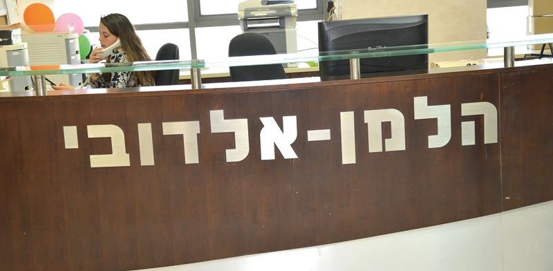 הלמן אלדובי / צילום: תמר מצפי