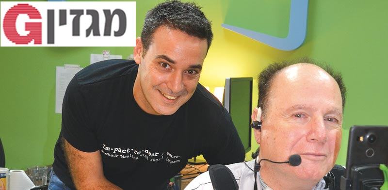 עודד בן דב וגיורא ליבנה / צילום: גיל ארבל