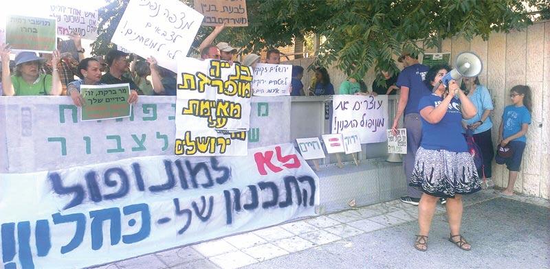 """הפגנה נגד הוותמ""""ל / צילום: מגמה ירוקה"""
