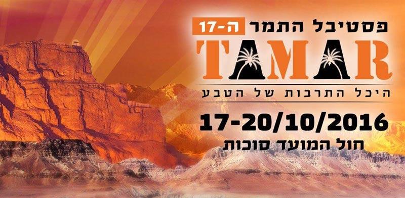 פסטיבל התמר בסוכות: חגיגה מוזיקלית בלב המדבר