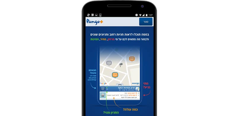 Pango's parking seeking app Screenshot