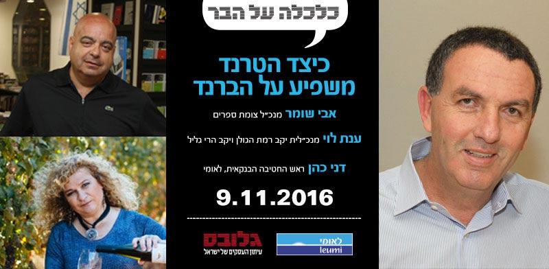 """דני כהן, אבי שומר, ענת לוי/ צילום: עדי פרץ, יח""""צ"""