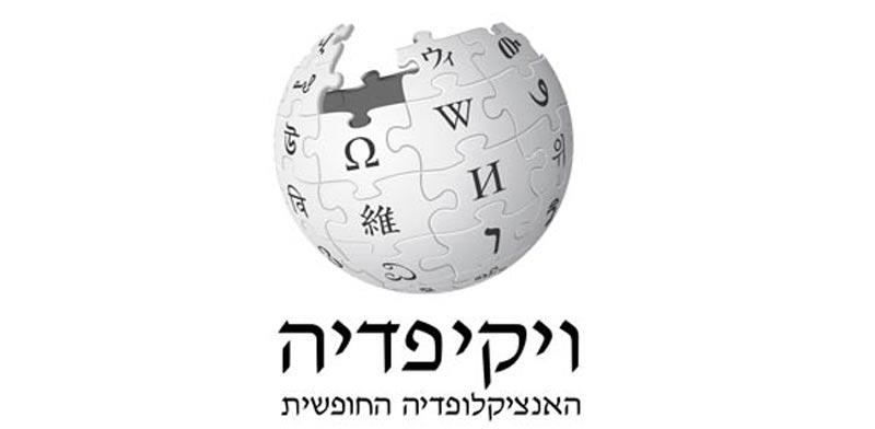 """ויקיפדיה לוגו חדש / צילום: יח""""צ"""