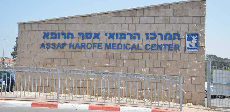 בית חולים אסף הרופא / צילום: תמר מצפי