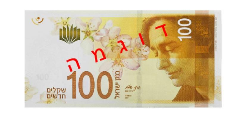 New NIS 100 bill