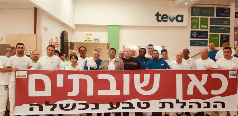 Teva strikers in Kfar Sava  photo: courtesy Histadrut