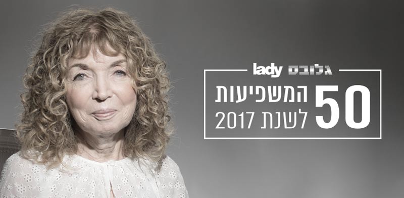 אשת השנה 2017 / צילום: רמי זרנגר, עיצוב: סטודיו create