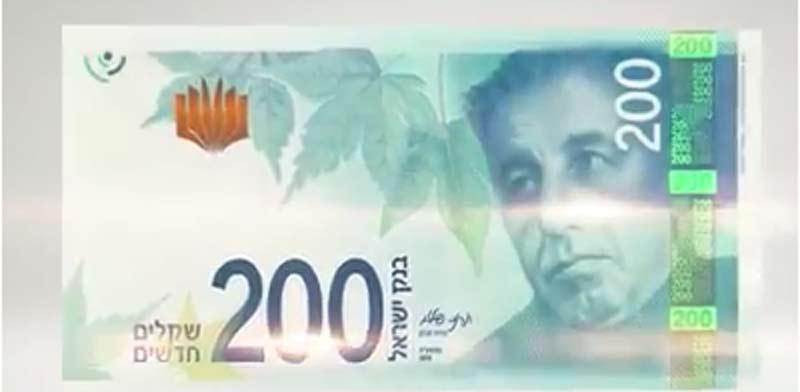 השטר החדש של 200 שקלים / צילום: דוברות בנק ישראל