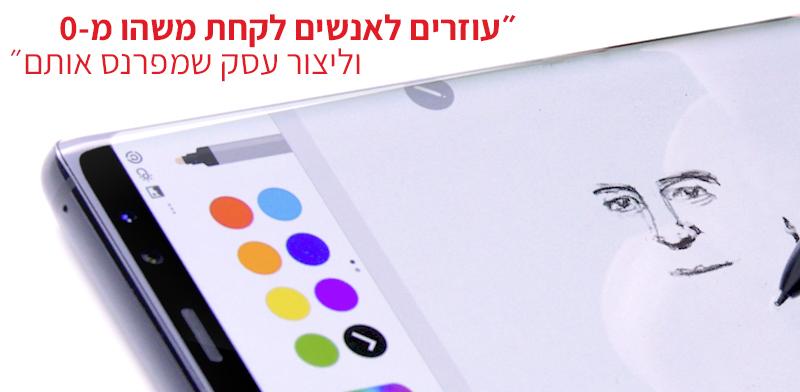 אלעד גולדנברג, מנהל הפעילות העסקית של eBay ישראל/ איור: גיל ג'בלי