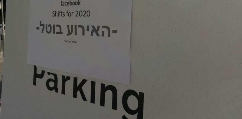 דורי בן ישראל וברק כהן מטרילים את כנס פייסבוק למפרסמים / צילום: דורי בן ישראל