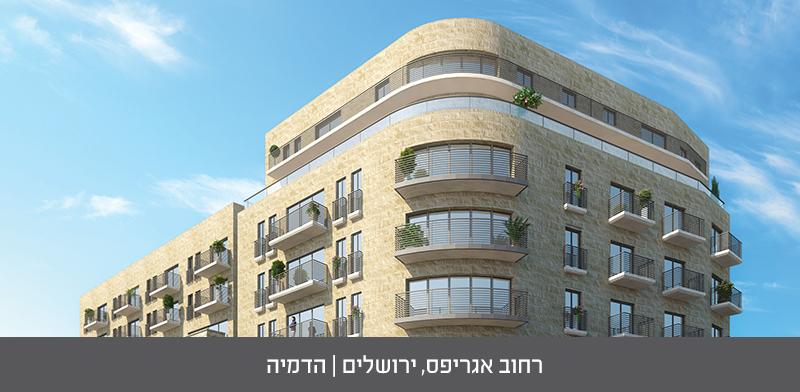 """אגריפס, ירושלים/ צילום: יח""""צ"""