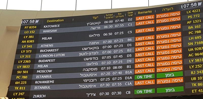 """לוח טיסות בנתב""""ג / צילום: אמיר דן"""