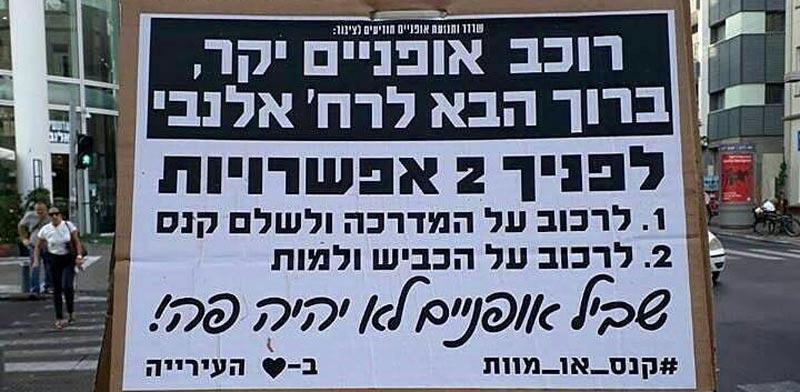 שלטים שהוצבו בתל אביב. מתוך פייסבוק