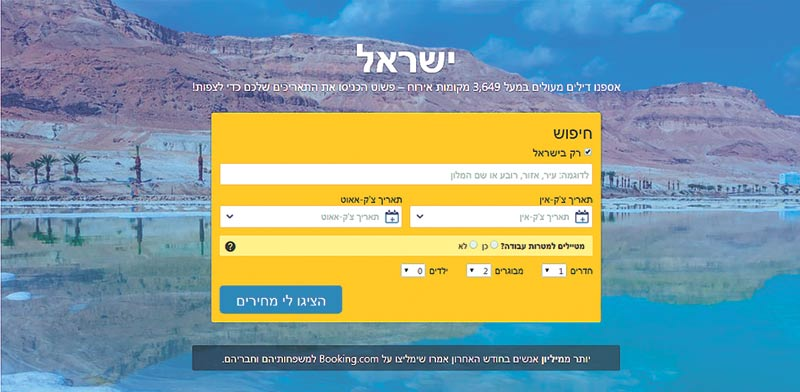 חברת Booking / צילום: מסך