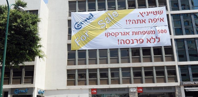 שלט מחאה של עובדי אגרקסקו / צילום: תמר מצפי