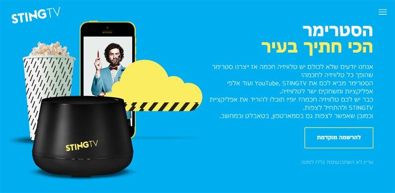 """מותג הטלוויזיה STINGTV של yes / צילום: יח""""צ"""