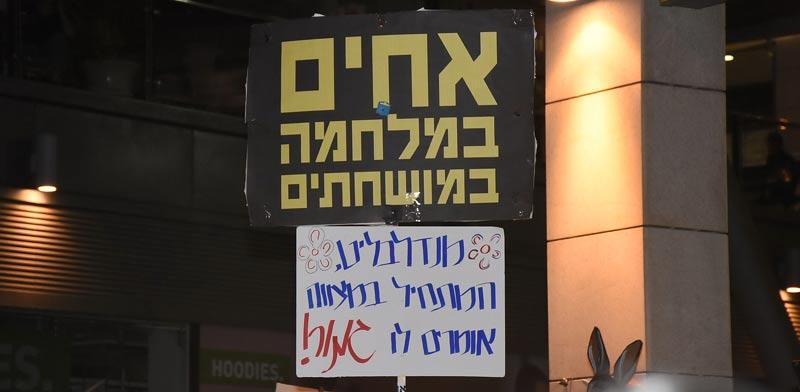הפגנה מול ביתו של מנדלבליט / צילום: אביב חופי