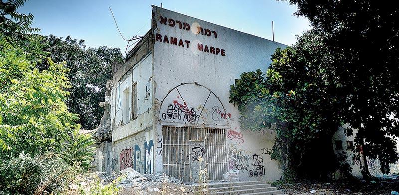 בית חולים רמת מרפא. שני שלישים לצורכי ציבור / צילום: איל יצהר